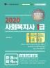 사회복지사 1급 한 권으로 합격하기(2020)(주기다)