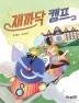 재까닥 캠프(소원어린이책 11)