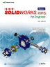 SOLIDWORKS 2013 for Engineer: Basic(개정판)