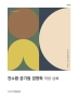 전수환 공기업 경영학 개념 심화(5판)