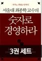 [세트] 숫자로 경영하라 1~3권