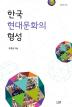 한국 현대문화의 형성(나남신서 1804)