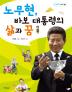 노무현 바보 대통령의 삶과 꿈(누구누구 시리즈 2)