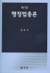 행정법총론(7판)(양장본 HardCover)