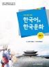 한국어와 한국문화 중급. 1(이민자를 위한)(CD1장포함)