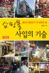 쇼핑몰 사입의 기술(생초보 창업자가 꼭 알아야 할)(개정판 4판)