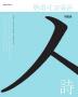 현대시 교육론(개정판)(사회평론 교육총서 4)