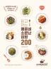 믿고 먹는 행운네 소문난 집밥 200