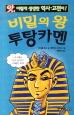 비밀의 왕 투탕카멘(앗 시리즈 137)