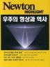 우주의 형상과 역사(Newton Highlight)