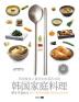 한국 가정 요리(중국어판)