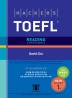 해커스 토플 리딩(Hackers TOEFL Reading)(3판)