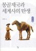 몽골제국과 세계사의 탄생(석학인문강좌 12)