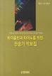찬송가 악보집(바이올린과 피아노를 위한)(CD1장포함)