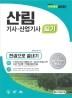 산림기사, 산업기사 한권으로 끝내기(2020)(개정판)
