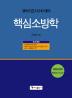 핵심소방학(경비지도사 2차 대비)