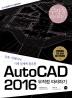 AutoCAD 2016 무작정따라하기(건축 인테리어 기계 설계에 필요한)
