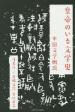 [해외]皇帝のいる文學史 中國文學槪說