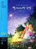 별 마지막수업(1200WORDS GRADE. 4)(CD1장포함)(YBM READING LIBRARY 30)