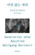 이별 없는 세대(2판)(문지 스펙트럼)