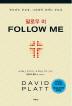 Follow me 팔로우 미
