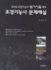 조경기능사 문제해설(조경기능사 필기시험 대비)(2014)