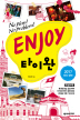 ENJOY Ÿ�̿�(2015-2016)(Enjoy ���迩�� �ø��� 17)