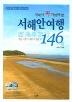 서해안여행 146선(살아서 꼭 가봐야 할)(CD2장포함)