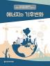에너지와 기후변화(석학 과학기술을 말하다 시리즈 32)