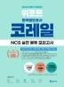 코레일 한국철도공사 NCS 실전 봉투 모의고사(2020 하반기)(위포트)
