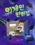 외계인 편의점(소원어린이책(문학) 4)(반양장)