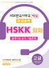 HSKK 회화 고급 공식기출문제집(CD1장포함)
