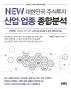 대한민국 주식투자 산업 업종 종합분석(NEW)(대한민국 주식투자 성공시리즈 3)