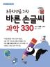 바른 손글씨 과학 330(초등학생을 위한)