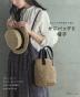 [해외]麻ひもと天然素材で編むかごバッグと帽子
