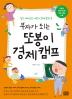 부자가 되는 또봉이 경제 캠프(부자가 되는 어린이 경제 동화 3)