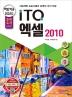 ITQ 엑셀 2010(2020)(백발백중)