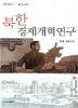 북한경제개혁연구