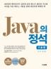 Java의 정석: 기초편 세트(전2권)