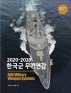 한국군 무기연감(2020-2021)