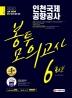 2020 최신판 All-New 인천국제공항공사(인국공) NCS 봉투모의고사 6회분