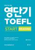 ���ܱ� ���� ��ŸƮ ����(TOEFL Start Reading)