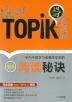New TOPIK2: 읽기(중국인 학습자를 위한)