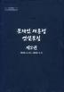 문재인대통령연설문집 제2권 세트(2018.5.10~2019.5.9)(양장본 HardCover)(전3권)
