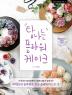 탐나는 플라워케이크(CD1장포함)(탐나는 스타일 DVD 시리즈 11)(양장본 HardCover)