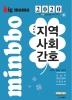 지역사회간호(2020)(빅마마)