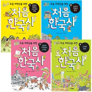 초등 저학년을 위한 처음 한국사 시리즈 4권세트