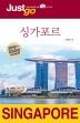 저스트고 싱가포르(2019~2020)(Just go 28)