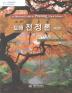 도해 전정론(3판)
