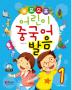 어린이 중국어 발음. 1(뽀포모포)(CD1장포함)